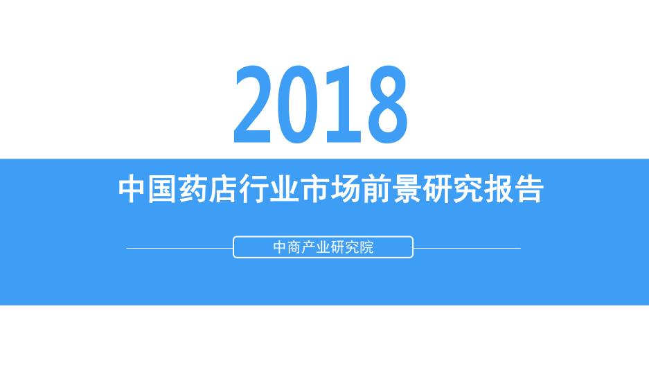 中商产业研究院-2018中国药店行业市场前景研究报告-2018.12-46页