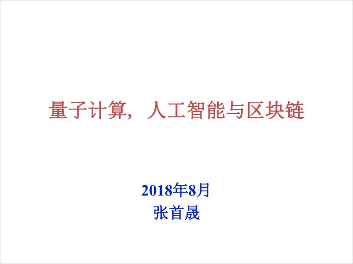 张首晟教授讲义:量子计算