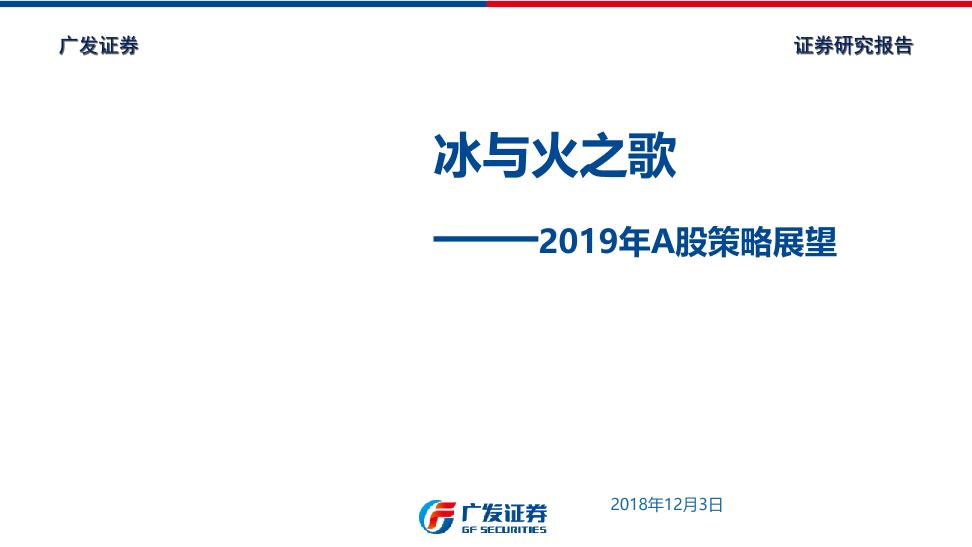 2019年A股策略展望:冰与火之歌-20181203-广发证券-67页