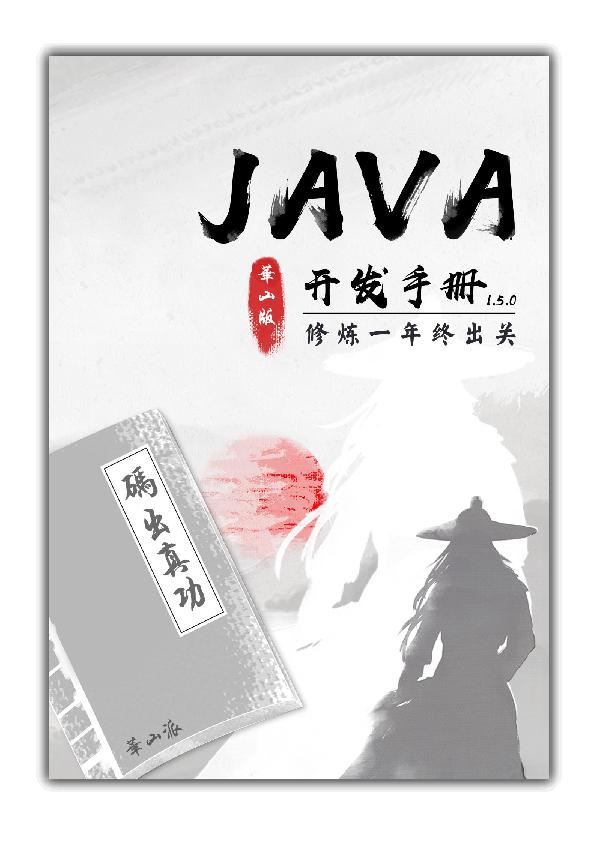 阿里巴巴Java開發手冊(華山版)